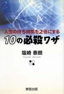 10hisatsuwaza