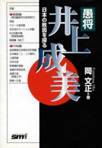 inoueshigeyoshi