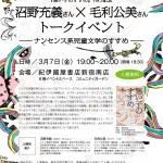 『悪い子のすすめ』刊行記念イベント決定!