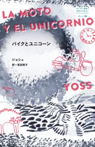 ohanashi07_cover_obi_0827ol