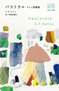 pastorale_cover_20190531ol