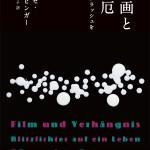 映画と災厄