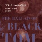 ブラック・トムのバラード