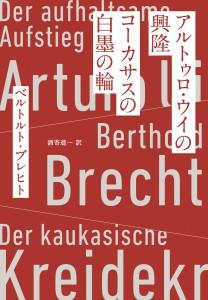 brecht_20200720