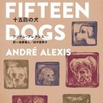 十五匹の犬
